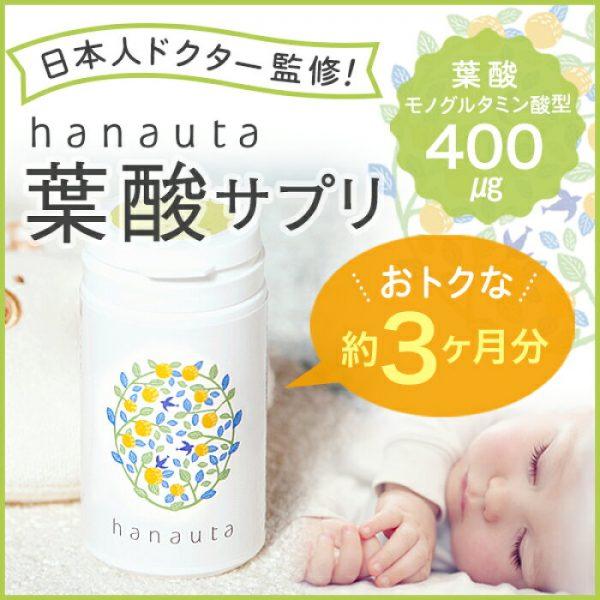 hanauta 葉酸 サプリ