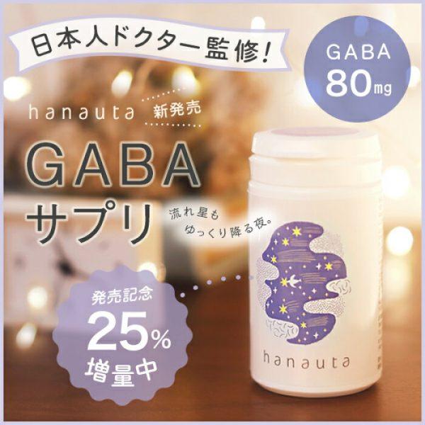hanauta GABA サプリ
