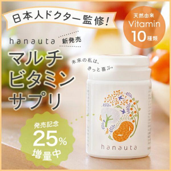 hanauta マルチビタミン サプリ