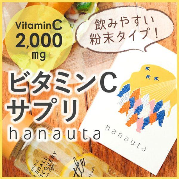 hanauta ビタミンC サプリ